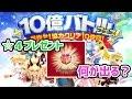 أغنية 【白猫】ハズレなしの10億バトルフェス☆4プレゼント!【むう】
