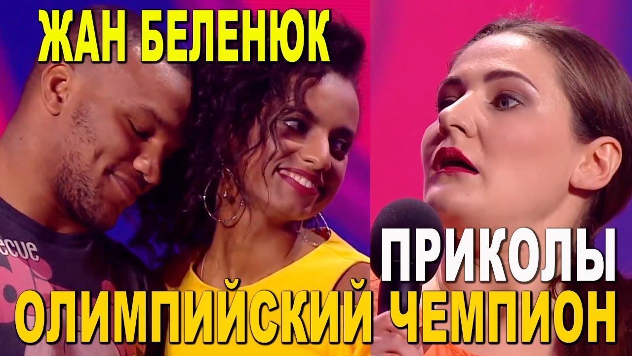 Олимпийский чемпион Жан Беленюк с тёщей - Он у тебя дурак Приколы 2021 и День Независимости Украины!