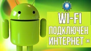видео Почему не работает интернет по Wi-Fi на андроиде (смартфоне, планшете)?