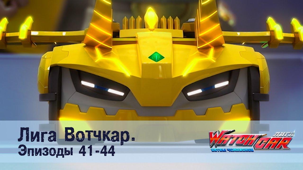 Лига Вотчкар - Эпизоды 41-44 СБОРНИК