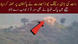 Night's Big Breaking News! India attacked Pakistan, as a result, the Pak Army also responded positiv