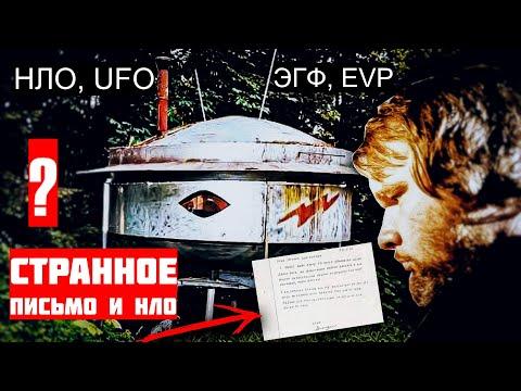 Пришельцы забрали его после этого письма! Загадочное исчезновение Грейнджера Тейлора НЛО, UFO, ЭГФ.