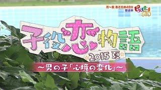 ピラメキーノ「子役恋物語」 4日目男の子「心境の変化」(2015.08.19)