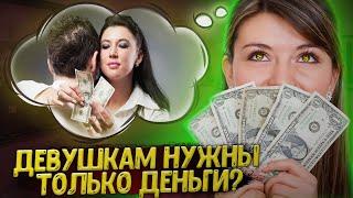 Девушкам нужны только деньги Расходы на отношения Девушка хочет подарки Психология отношений