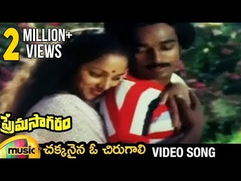 Chakkanaina O Chirugaali Full Video Song | Prema Sagaram Full Video Songs | Saritha | Mango Music