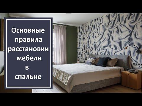 Основные правила расстановки мебели в спальне
