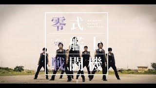 BSP「零式艦上戦闘機」【公式PV】 thumbnail