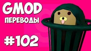 Garry's Mod Смешные моменты (перевод) #102 - Коробочный мишка и дети (Gmod Prop Hunt)