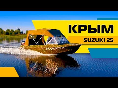 Лодка «Крым» с