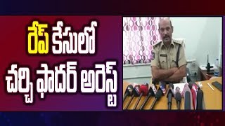 Tadipatri 8th Class Girl Case : Police Arrested Church Father | TV5 News