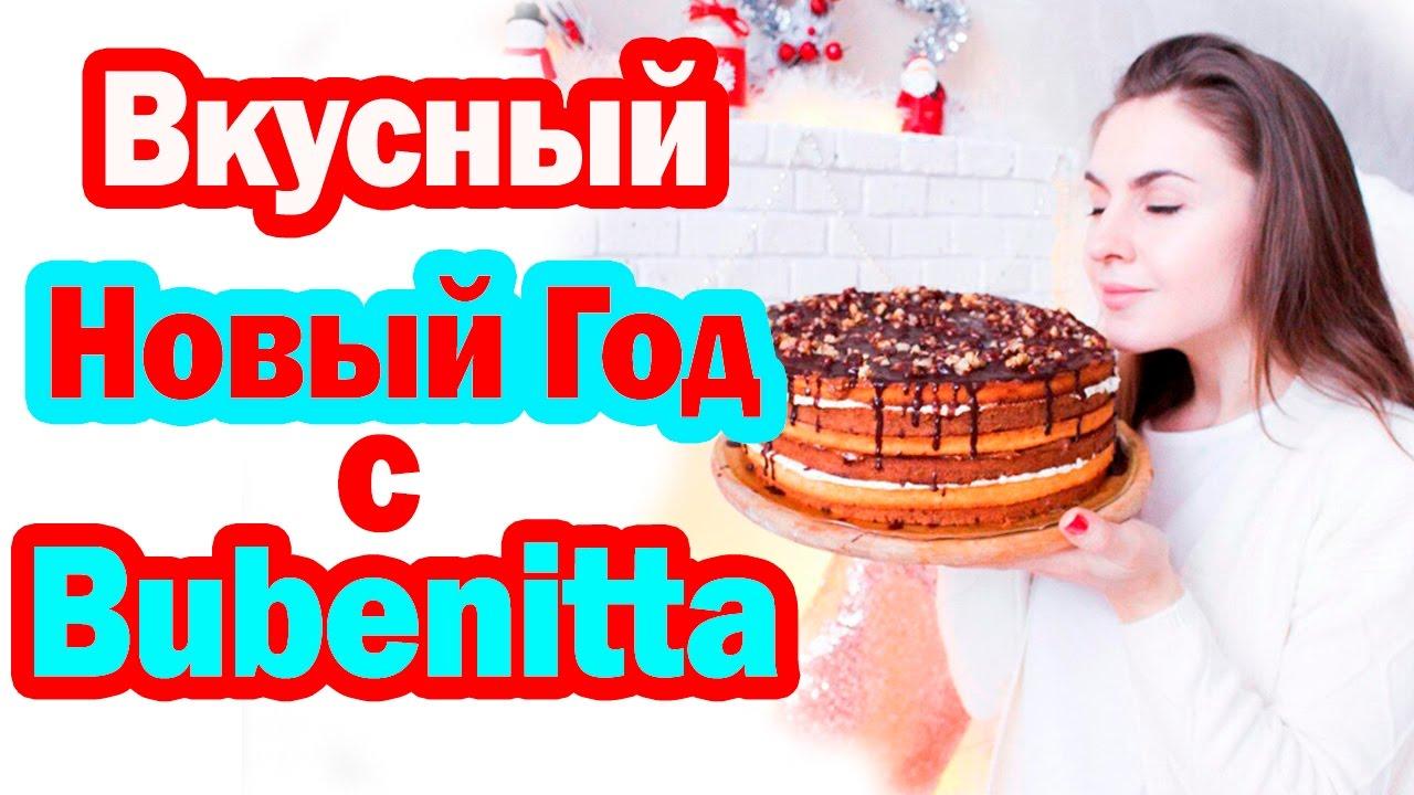 6 Простых Зимних РЕЦЕПТОВ * Вкусный Праздник * Горячий шоколад *ТОРТ  для Друзей * Елочный пирог