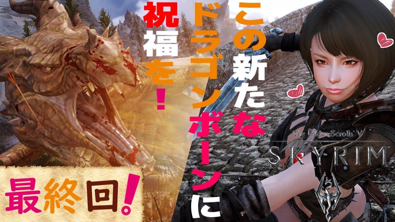 【Skyrim SE スカイリム 実況】#Final この新たなドラゴンボーンに祝福を! TES5  PC版 【きりたん実況】