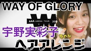 AAAのWAY OF GLORY のアンコールの 宇野実彩子ちゃんのhairを 紹介しま...