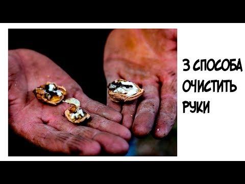 3 способа очистить руки от грецкого ореха