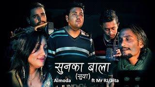 Sun Ka Bala (Suwa) | Almoda ft Mr Rj & Sita | Deuda Song