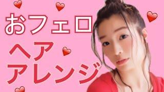 雑誌【ar風】ヘアアレンジ!濡れ髪の作り方も! ♡チャンネル登録もよろ...