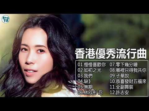最好聽粵語男女對唱歌曲串燒Best Hong Kong Cantonese Duet Songs