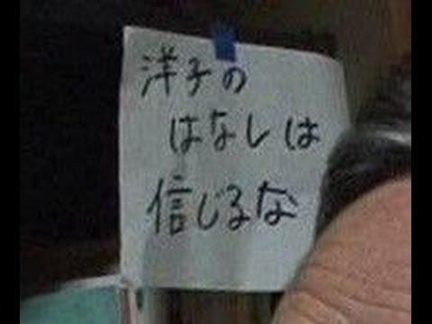 【閲覧注意】日本で起こった不気味な未解決事件