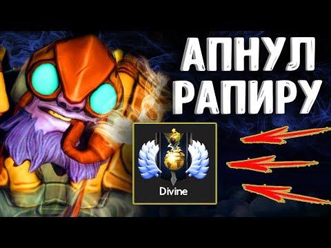 видео: sumail ПОЛУЧИЛ РАПИРУ - sumail max rating dota 2