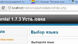 Создаем сайт на CMS Joomla 1.7 за 6 минут