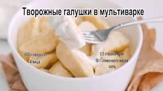 Галушки украинские.Творожные галушки в мультиварке