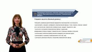ИПО Сабирова Э.Г. - лекция 4. Методика преподавания математики в начальной школе