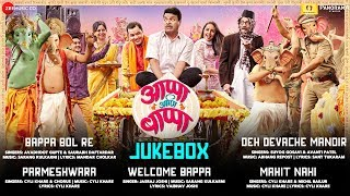 Appa Ani Bappa Full Movie Audio Jukebox Subodh Bhave Bharat Jadhav & Dilip Prabhavalkar