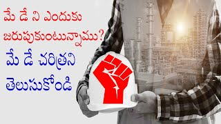 Mayday History  explained in Telugu   Why Mayday is Celebrated on May 1 st of every year?