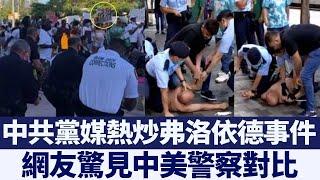弗洛伊德事件 網友驚見中美警察對比|新唐人亞太電視|20200603