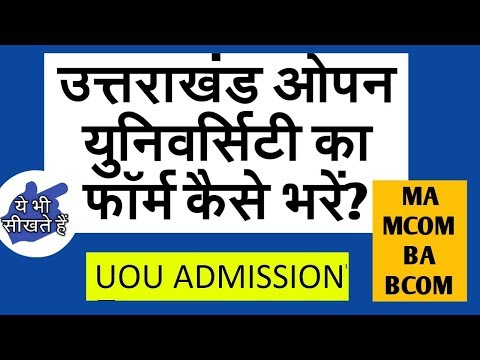 HOW TO FILL UTTARAKHAND OPEN UNIVERSITY ONLINE FORM l HOW TO APPLY  UOU l HINDI