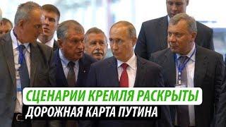Сценарии Кремля раскрыты. Дорожная карта Путина