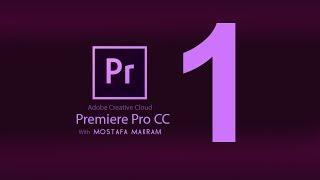 مبادئ اساسيه قبل تعلم المونتاج ببرنامج Adobe Premiere Pro CC 2014
