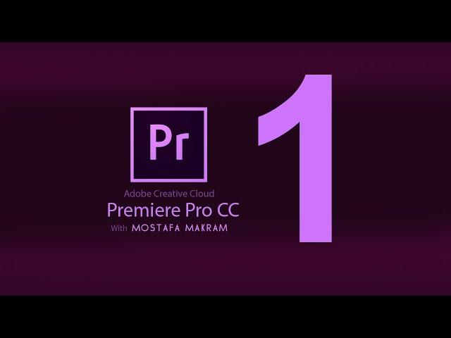 تعلم المونتاج والاخراج السينمائي ببرنامج Adobe Premiere Pro CC 2014