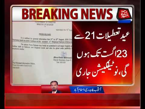 Govt Announces Eid Holidays from Aug 21 to 23 thumbnail