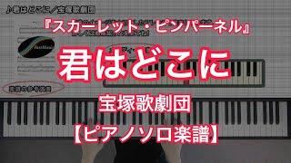 宝塚歌劇『スカーレット・ピンパーネル』劇中歌、宝塚歌劇団「君はどこ...
