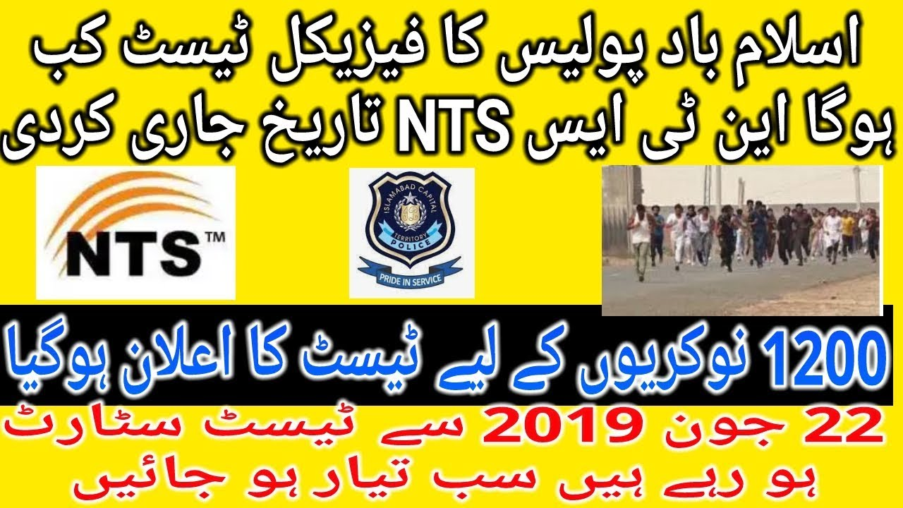 NTS Islamabad Police Running Test l ICT Police Physical Running Date  Announced By NTS
