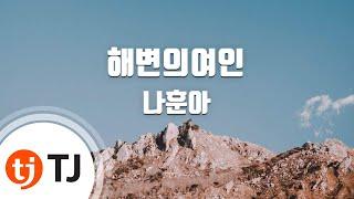 TJ노래방 해변의여인 나훈아 Na Hoon A TJ Karaoke