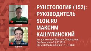 Рунетология (152): Максим Кашулинский, руководитель Slon.ru