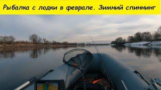 Ловля щуки и судака на джиг в феврале 2020 Рыбалка с лодки Зимний спиннинг на Москва реке