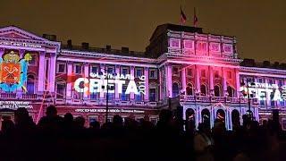 🔴 Фестиваль света в Санкт- Петербурге. Световое шоу на Исаакиевской площади.