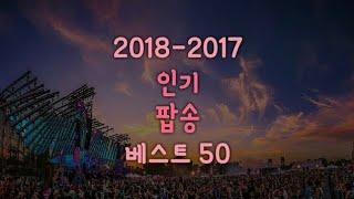 2018 - 2017 신나는 인기 명곡 팝송 노래 음악 모음 플레이리스트 베스트 50곡ㅣBest Popular Songs Of 2018 - 2017ㅣ광고없는 빌보드 히트 팝송