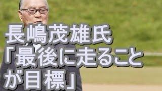 脳梗塞の長嶋茂雄氏「最後に走ることが目標」脳梗塞に倒れてからの壮絶リハビリ語った