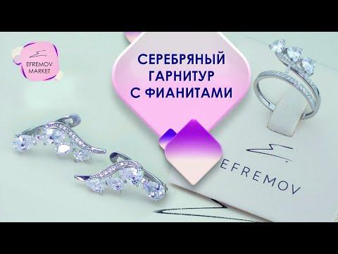 Серебряный гарнитур 925 пробы. Серьги и кольцо с фианитами от бренда EFREMOV.