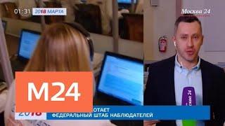 Смотреть видео Более двух часов продолжается работа Центра по наблюдению за выборами - Москва 24 онлайн
