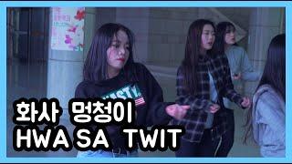 [청소년 댄스연습] 화사 멍청이 | HWA SA TWI…