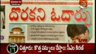 Sakshi TV - All news paper headlines in Sakshi headline show 23rd July