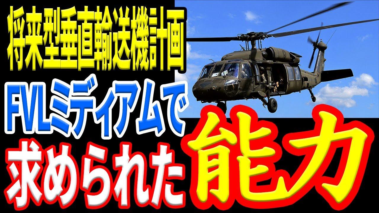 【アメリカ陸軍】新型次世代ヘリコプターに提案されたハイブリッド式とティルトローター式