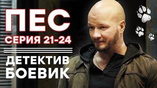 Сериал ПЕС – 3 СЕЗОН – Все серии подряд (21-24 серия) | Сериалы ICTV