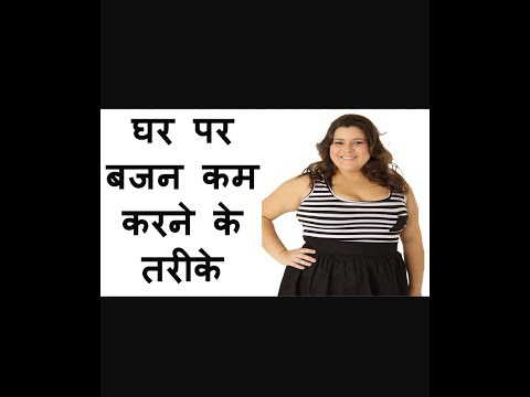 Tips and body weight exercises to loose weight easily at home…..