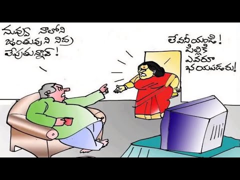 Funny Cartoon Pictures in Telugu